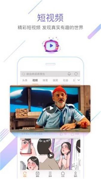 猎豹手机浏览器精简版下载