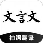 文言文翻译器app v4.58