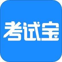 考试宝app v2.3.28.1