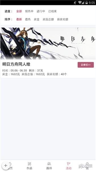 画师联盟app下载