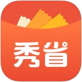秀省app