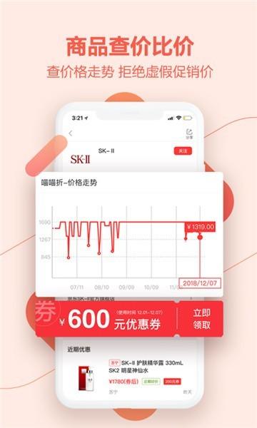 喵喵折app官方下载