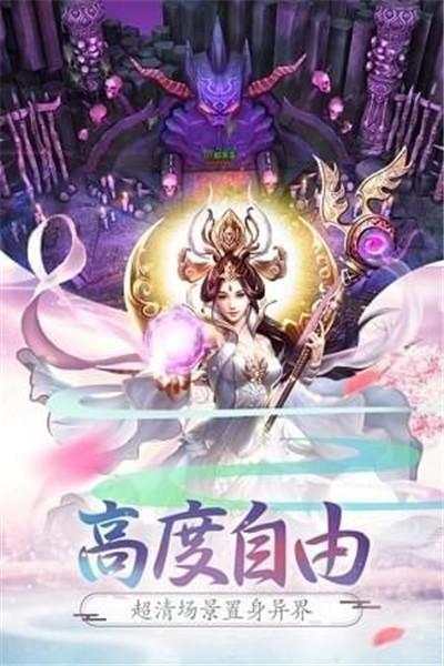 西游记大话女儿国手游官方版下载