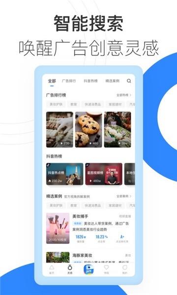 巨量创意app下载