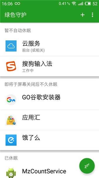 绿色守护app官方下载