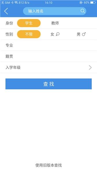 喜鹊儿app官方下载