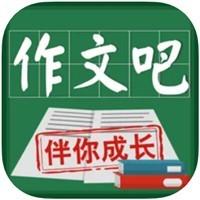作文吧app