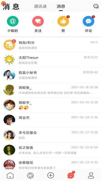 脸盆网app下载