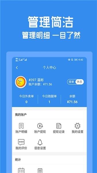 跑购腿app下载