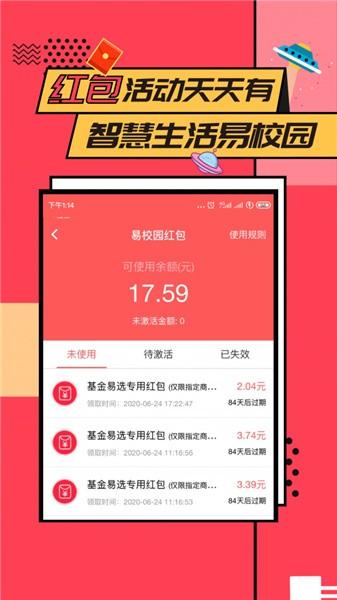 易校园app v2.0.12