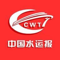 中国水运报app v3.1.8