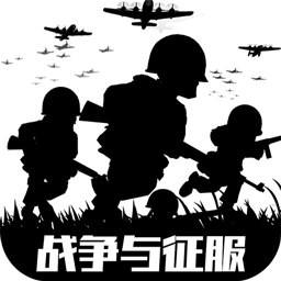 战争与征服破解版
