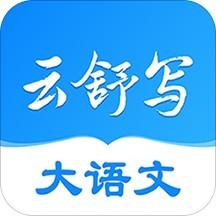 云舒写app v6.8.3