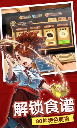 甜品连锁店游戏