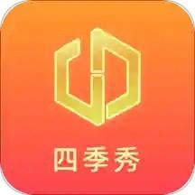 四季秀app