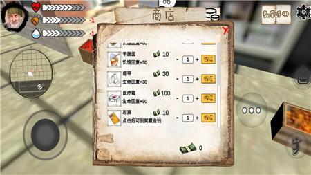 乞丐模拟器中文版