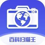百科扫描王app v1.2.5
