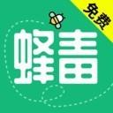 蜂毒免费小说最新版