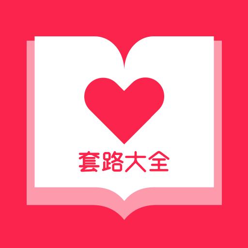 套路大全app v4.4.0