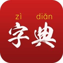 字典通app