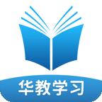 华教学习app v5.0.5.0