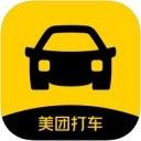 美团打车app v2.0.1