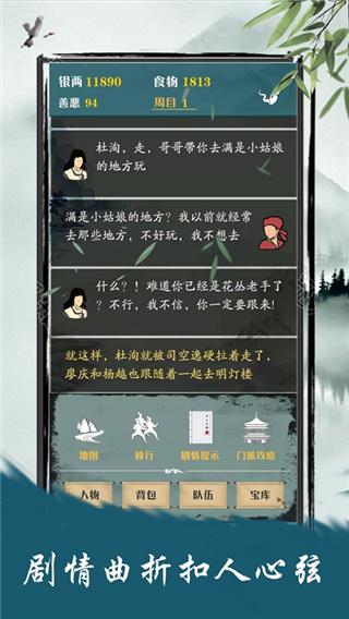 侠道江湖破解版