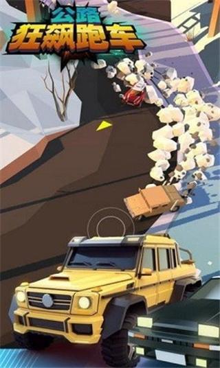 公路狂飙跑车