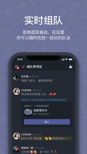 开黑啦app下载