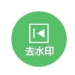 水印匠app v3.11.0427