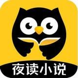 夜读小说app v4.0