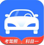 全民驾考科目一app v1.0