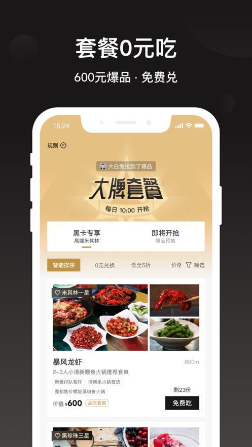 会吃呦app下载