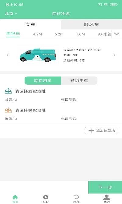 四行冷运app下载