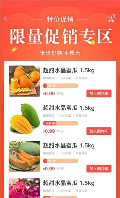 食事达app下载
