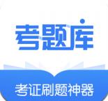 考题库app v1.0.12