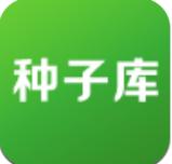 种子库app v2.18
