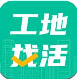 工地找活app