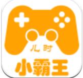 儿时小霸王app v1.0.0