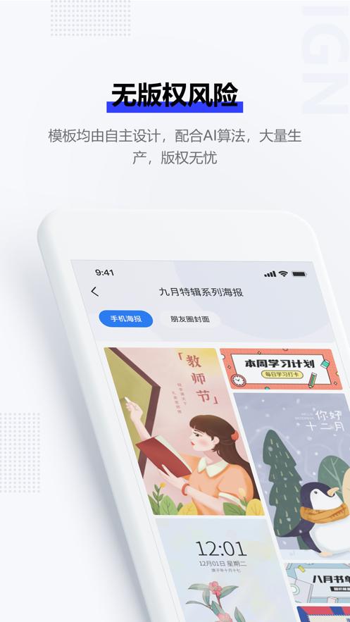 图夫设计app下载