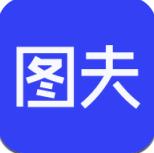 图夫设计app