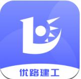 优路建工app