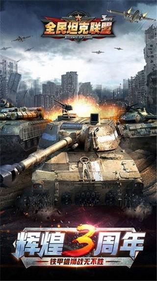 全民坦克联盟