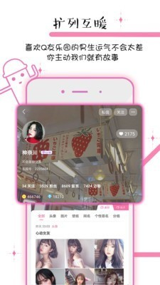 q友乐园app下载