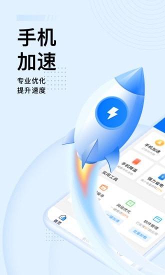 强力优化大师app下载