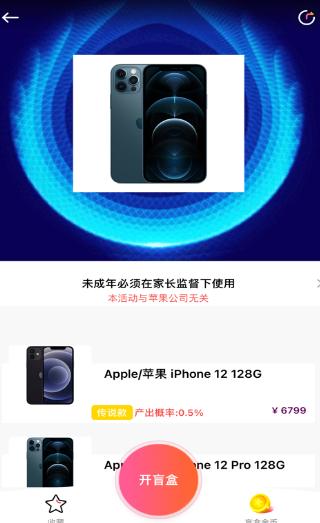 熊猫盲盒app官方版下载ios