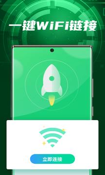 多多WiFiapp最新版免费下载