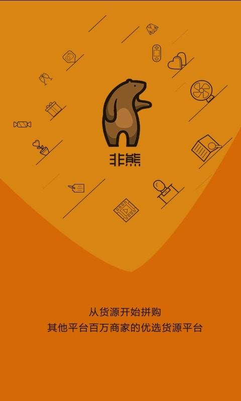 非熊app下载