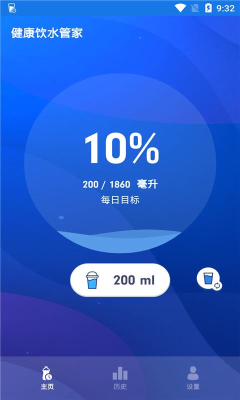 健康饮水管家app免费下载