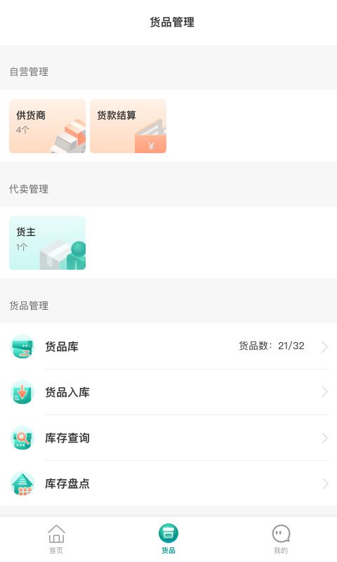 森果老板助手app最新版下载2
